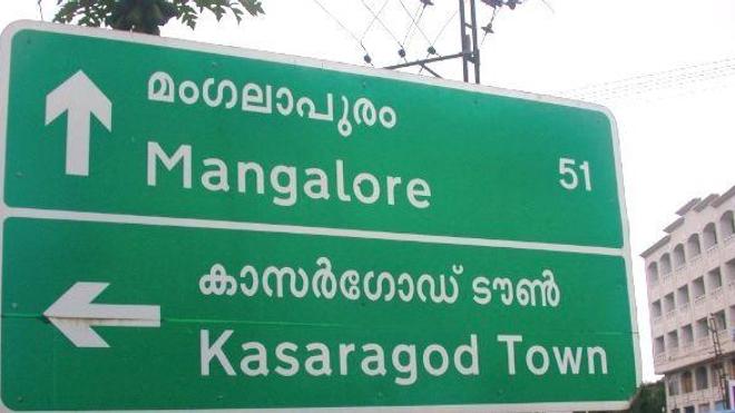 Un panneau bilingue malayalam-anglais à Kasaragod, dans le Kerala (Inde) (Crédit photo : cc-by-sa Arunkumar P.R)